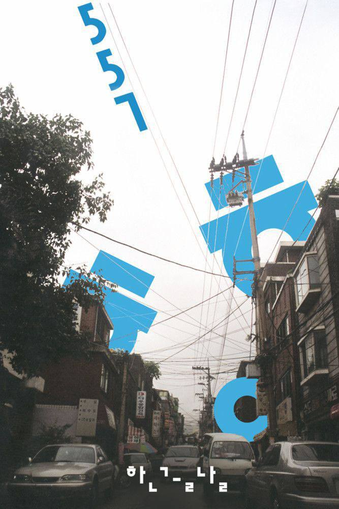 AHN Sang-soo, Journée du hangul, Poster, 2004