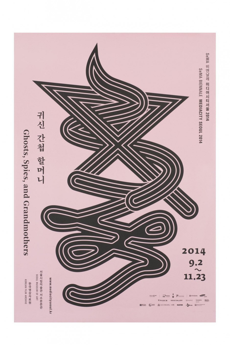 JUNG Jin-yeoul (Jin Jung), exposition »Ghosts, spies and grandmothers«, Mediacity Seoul Biennale, Poster, 2014