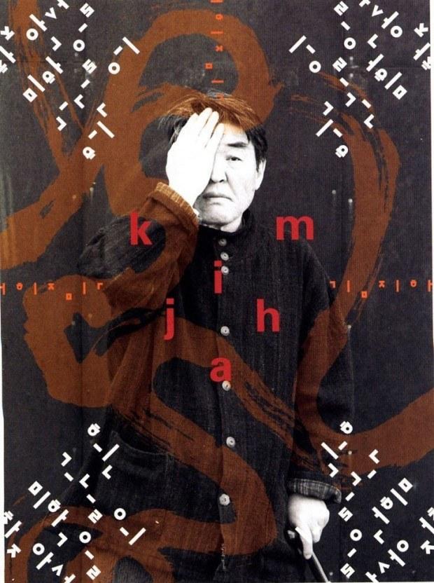 AHN Sang-soo, Kim Jiha, Poster, 2004