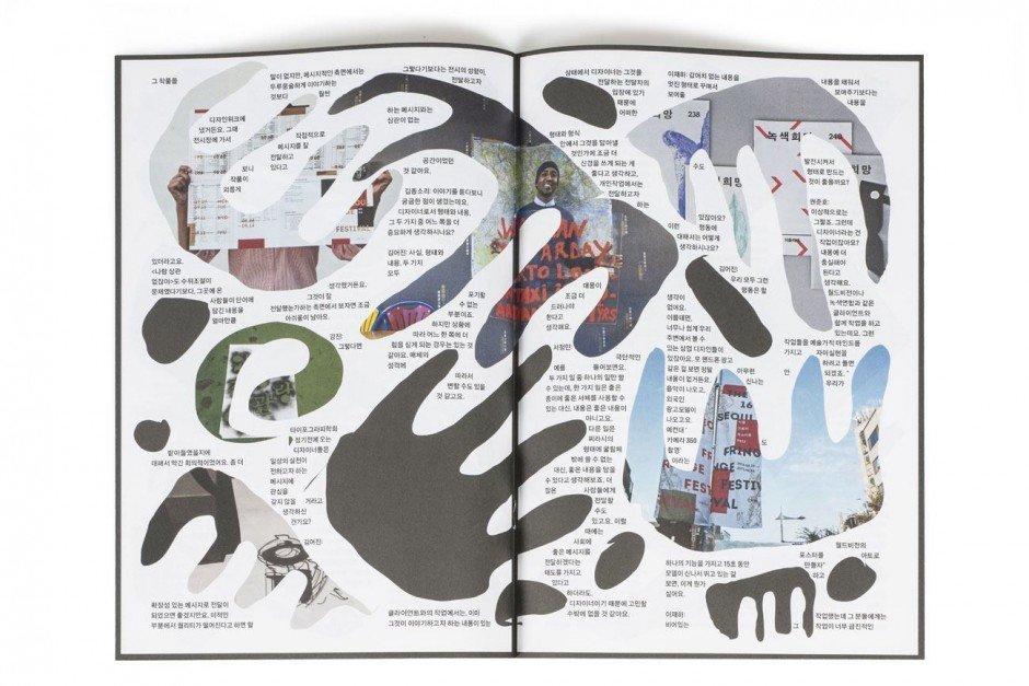KIM-Jong-soo (éditeur), Ordinary Report 02 dans Ordinary People Magazine, 2014