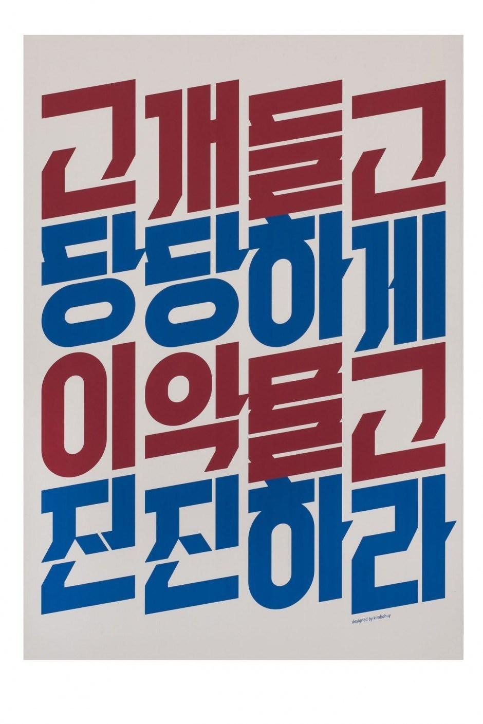 Kim Bo-huy, Forward!, Poster, 2014
