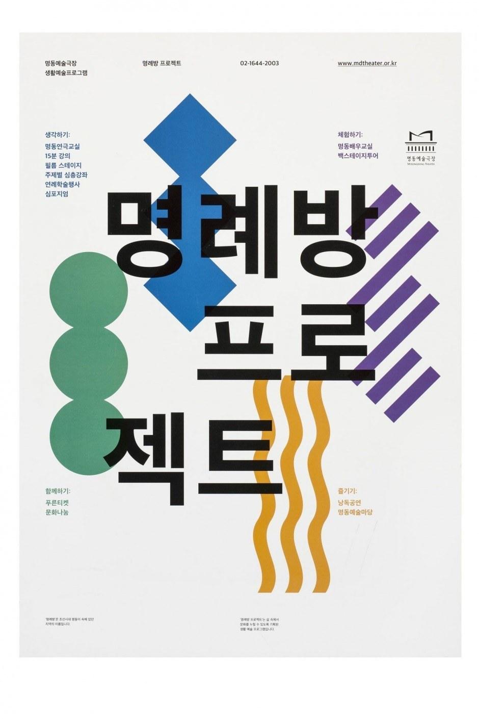 LEE Jae-min, Studio FNT, Myeongdong Theater, Poster, 2012