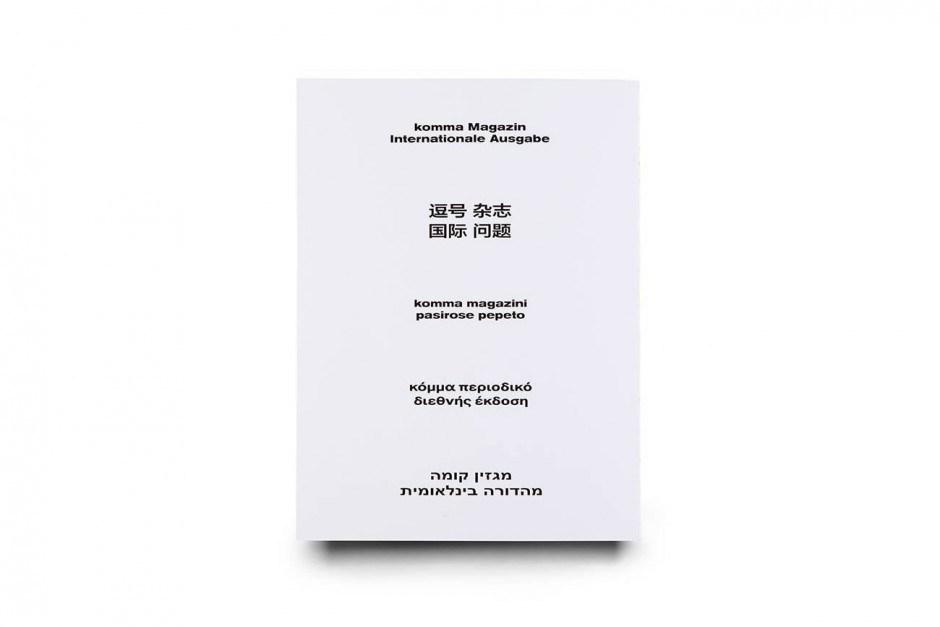 Hochschule Mannheim, Fakultät für Gestaltung, Auflage: 2.500 Stück, Erscheinungsweise: Halbjährlich, Preis: ab 2016 etwa 10 Euro, www.komma-mannheim.de