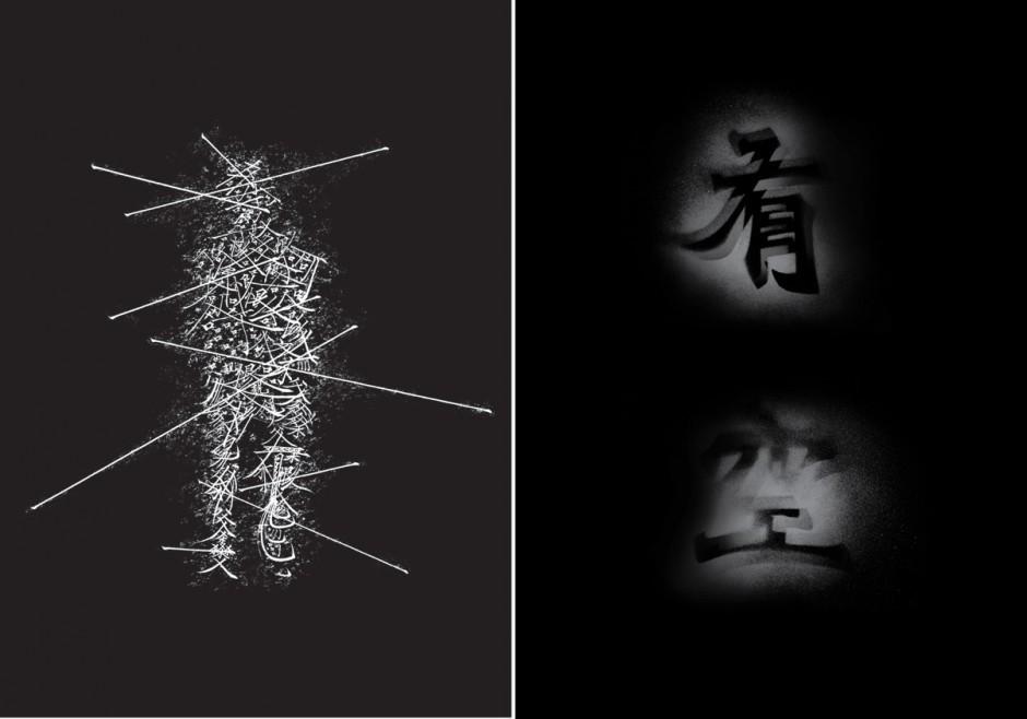 Adonian Chan und Chris Tsui Sau Yi sind Trilingua. Das kreative Duo hat in wenigen Jahren deutliche typografische Akzente in der asiatischen Metropole gesetzt und dabei wiederholt die Rolle der traditionellen Hanzi-Schrift aufgegriffen.