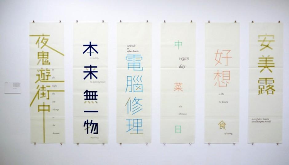 Als Takagi 2012 zum zweiten Mal begann, Kantonesisch zu lernen, verlegte sie sich spielerisch darauf, die Hanzi-Zeichen auf japanische Art zu interpretieren und ins Deutsche zu übertragen. Dabei ging es ihr weniger um Genauigkeit der Bedeutung als um Vorstellungskraft.