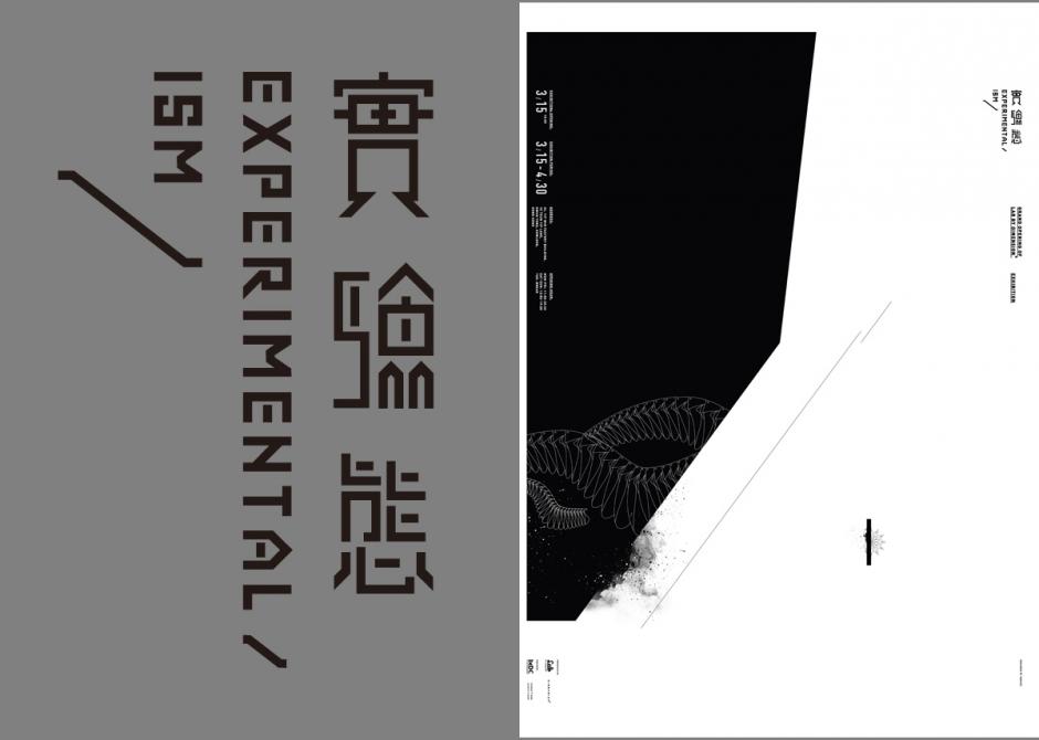 """Formal extrem reduziert präsentieren sich die Hanzi-Zeichen in diesem programmatischen Logo einer Ausstellungsreihe für """"Dimension+"""" von Jerry Luk, bei dem die lateinische Entsprechung nicht nur vertikal zu lesen ist, sondern auch rhythmisch angleichende Ergänzungen erfuhr."""