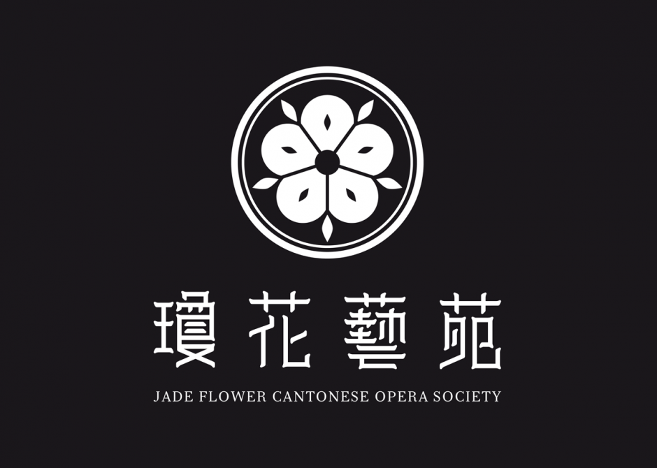 """Für die Neufassung des Logos der Kantonesischen Operngesellschaft fällt die Angleichung der Schriftsysteme nicht ganz so radikal aus und auch im Ausstellungsdesign für das """"Design Fab Lab"""" auf dem Kaohsiung Design Festival inszenierte Luks Studio innoise 2015 eher traditionell anmutende Typen, diese aber in der Anordnung ikonisch dem Ort zugeordnet."""