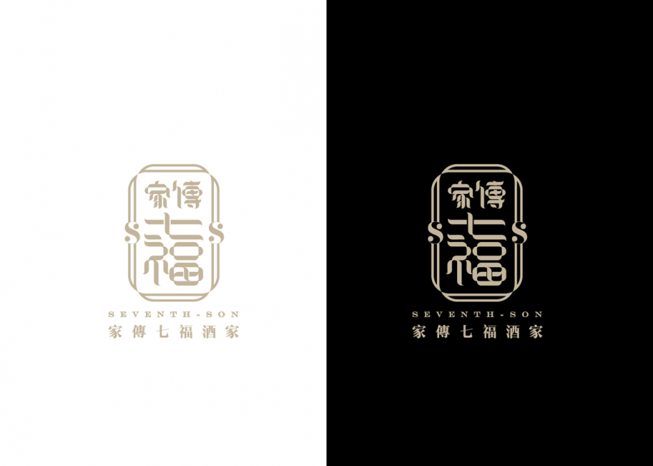 """Mit seinem Studio VOYRD gestaltete der vielseitige Hanson Chan eine Identity für die Spitzengastronomie-Marke """"Seventh Son"""", bei der ihm eine ornamentale Synthese der Fonts Engravers MT und MSungHK gelingt."""