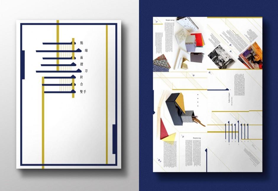 """Auch die junge Hongkongerin Fibi Kung nutzt die Mittel der Typografie, um sich mit ihrer Heimat auseinander zusetzen. Das Poster über Buchdesign beschreibt den schrittweisen Prozess, während das Website-Projekt """"Hongkongers Say"""" ein Versuch ist, das vom Mainland-Chinesisch abweichende Sprach-Idiom mit zahlreichen Anglizismen und anderen Einflüssen zu dokumentieren."""