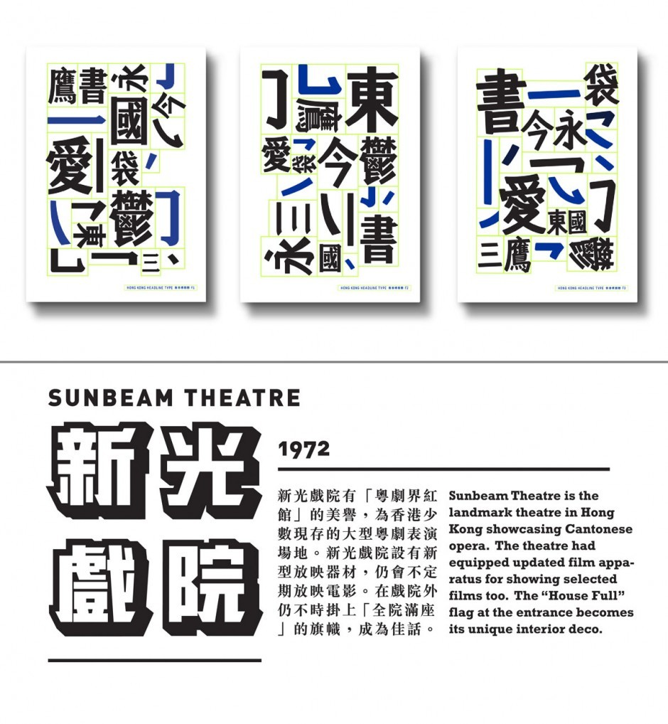 """Die kompakte Schrift """"Hong Kong Headline Type"""" gestaltete Kung 2014 in drei stilistischen Varianten, gedacht für den Einsatz in lokalen Zeitungen. """"Cinema Type"""" entstand aus einer Kooperation mit dem Hong Kong Filmarchiv und der Polytechnischen Universität über die Architektur alter Kinos in der Metropole. Die Display-Type greift diese ebenso wie die Ästhetik früher Filmplakate auf. Natürlich gibt es von Kung auch eine """"Umbrella Revolution Type"""" …"""