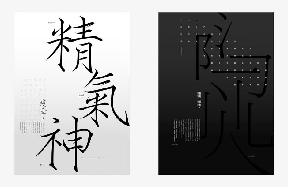 """Monotype Hong Kongs Senior Type Designer Julius Hui ist ein versierter Meister der chinesischen Schriftzeichen. Dies zeigen seine in sparsamer Typografie gehaltenen Poster über die Legenden Tsutomu Suzuki und Sammy Or ebenso wie die Beiträge """"Far Beyond Live"""" zur internationalen Poster-Trienale in Hong Kong 2010."""