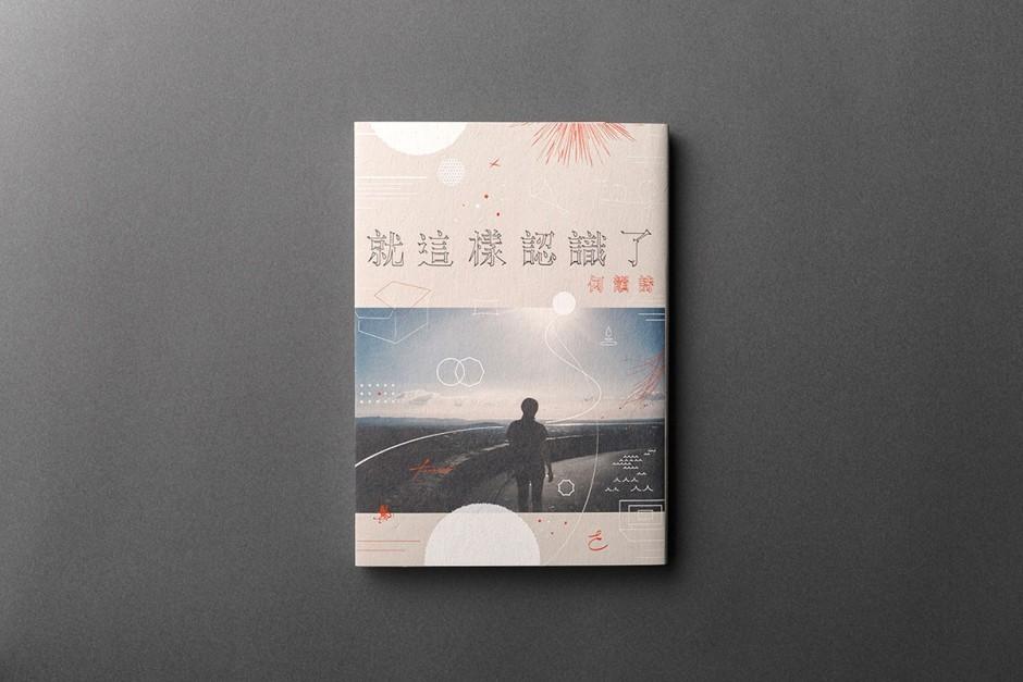 """Das Buchdesign für """"Hall1C"""" entstand in Zusammenarbeit mit dem Hongkonger Künstler HOCC, dessen Aktivitäten während des Jahrs der Regenschirm-Revolte darin dokumentiert und mit speziellen Ideogrammen versinnbildlicht wurden."""