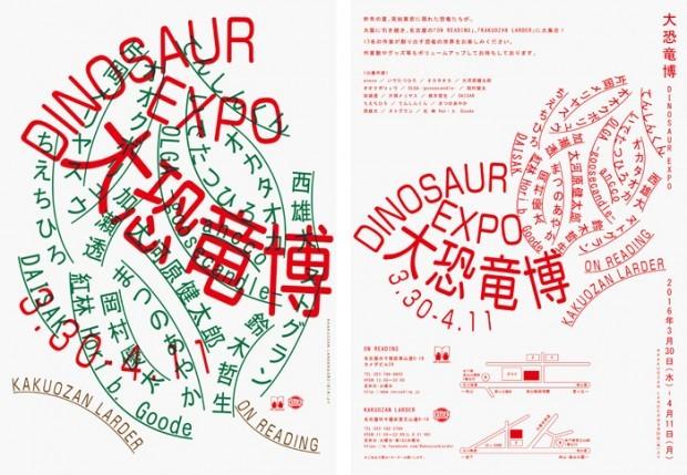 Dinosaur Expo Nagoya