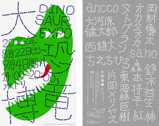 Dinosaur Expo Tokio