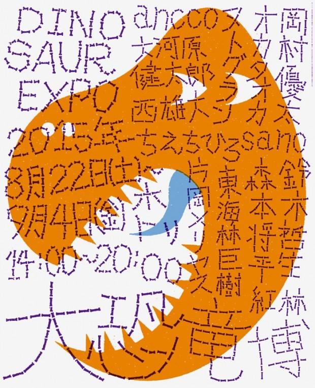 Dinosaur Expo Tokio: Poster