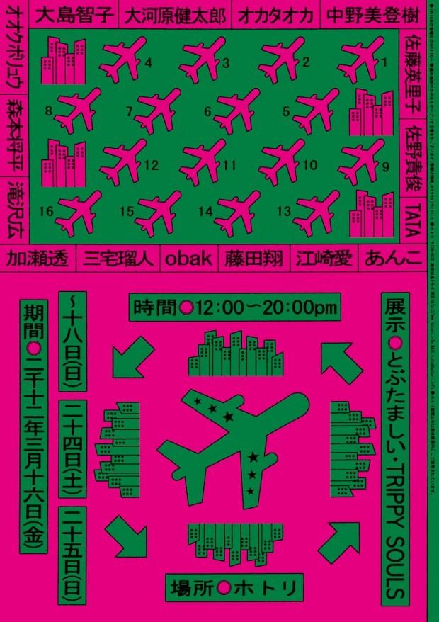 Hotori Poster