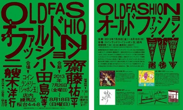 Oldfashion