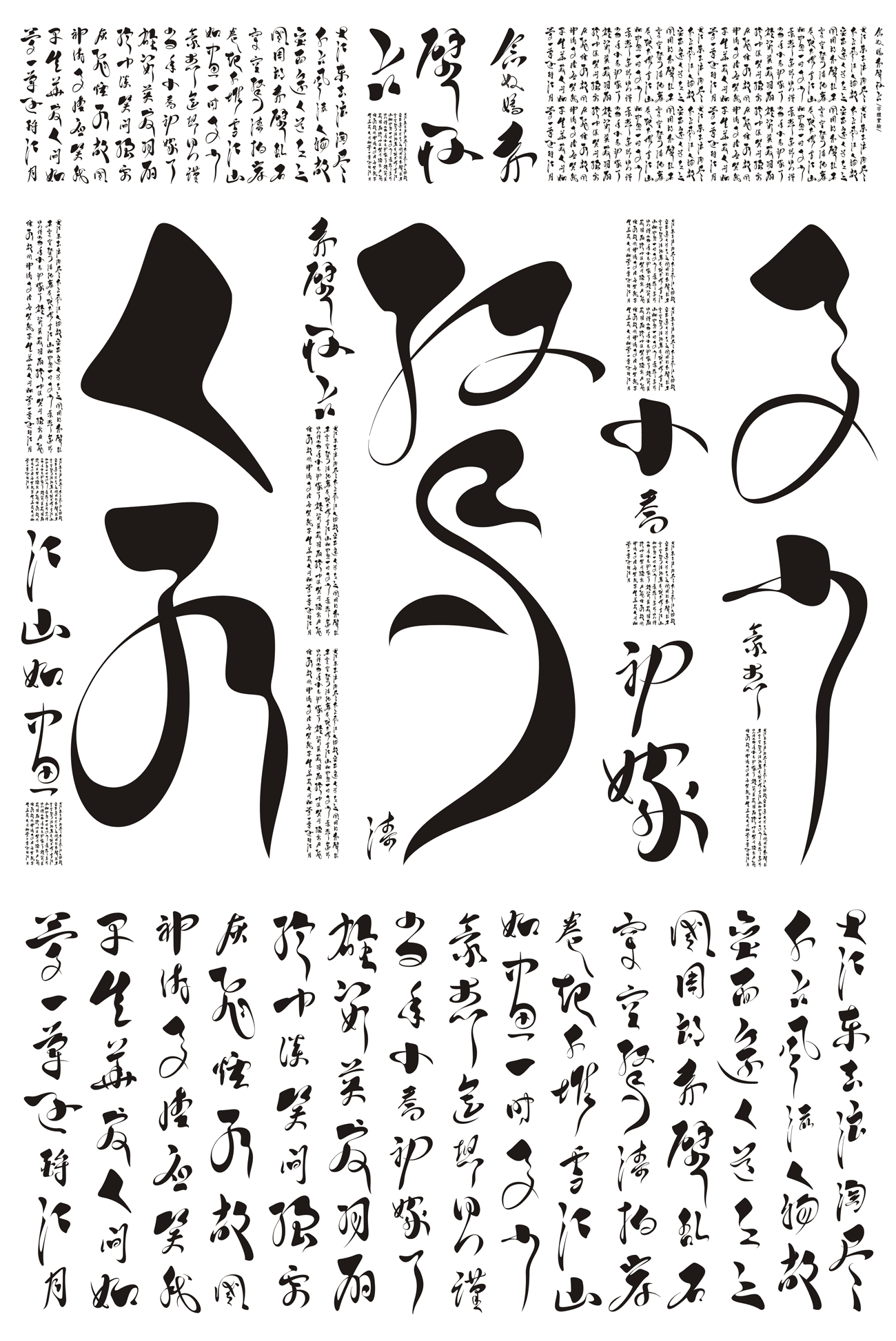 The spirit of cursive script by Zhang WeiMin