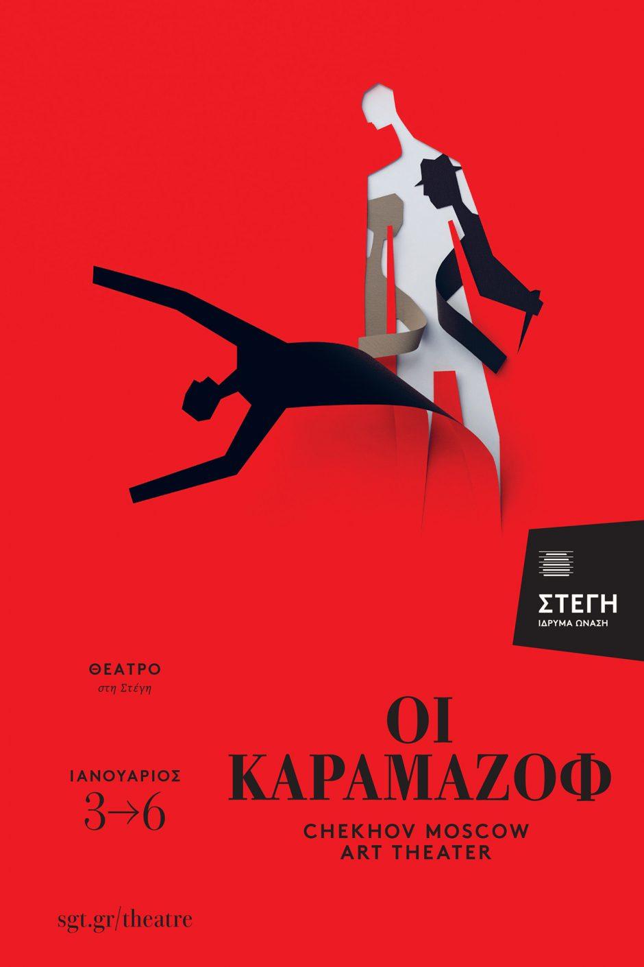 Poster für das Onassis Cultural Centre