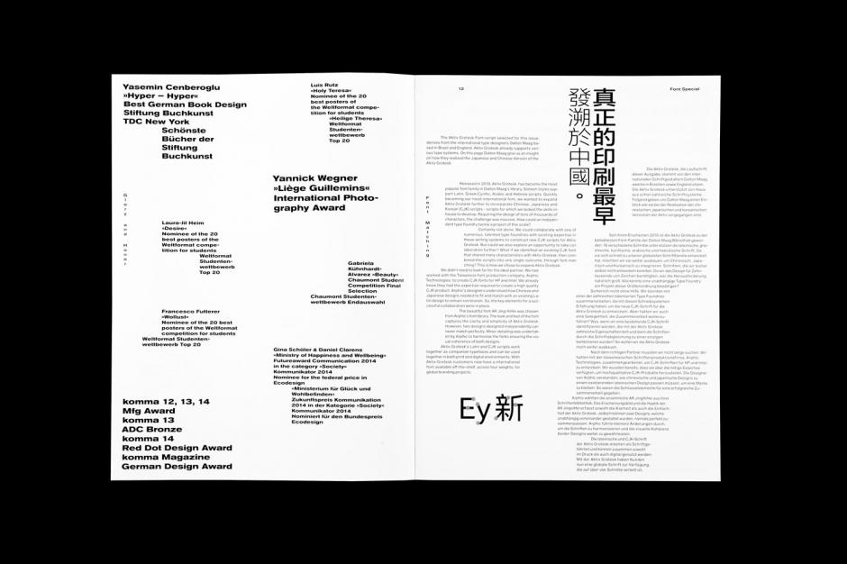 Interview mit Koichi Sato in der komma 16. Teil der Redaktion waren außerdem Alina Grolms, Laura-Jil Heim, Volker Henze, Franceso Futterer, Diana Truong, Steffen Hotel