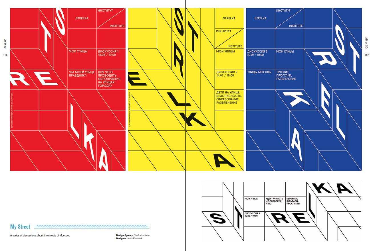 Strelka Institute entwarf die Plakate für eine Diskussionsveranstaltung über die Straßen von Moskau.