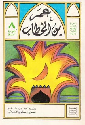 Arabisches Buchcover-Design Geschichte