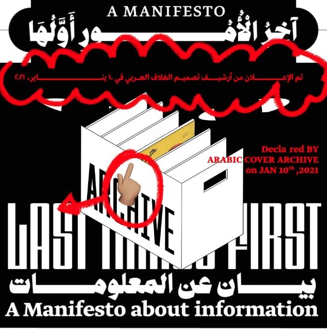 Design-Manifest Arabisches Design