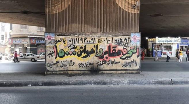 Graffiti Kairo Arabische Typo