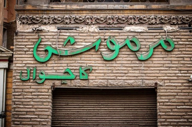 Street-Typography Cairo Arabic Typewalks