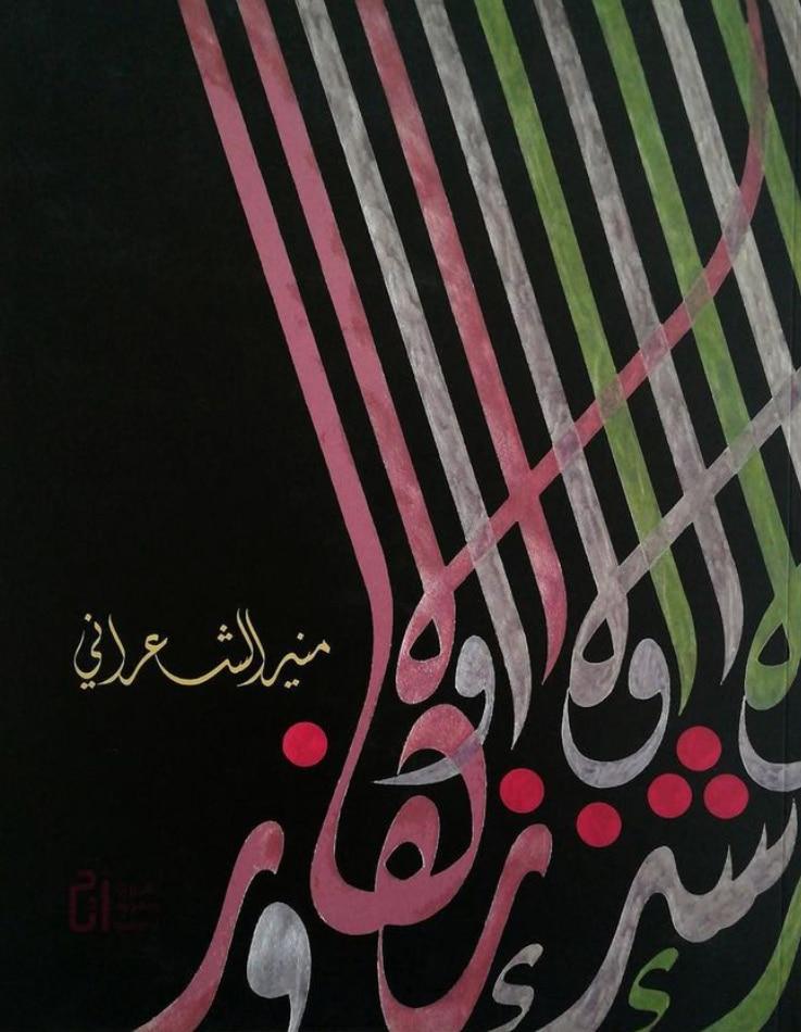 Plakatdesign aus Syrien