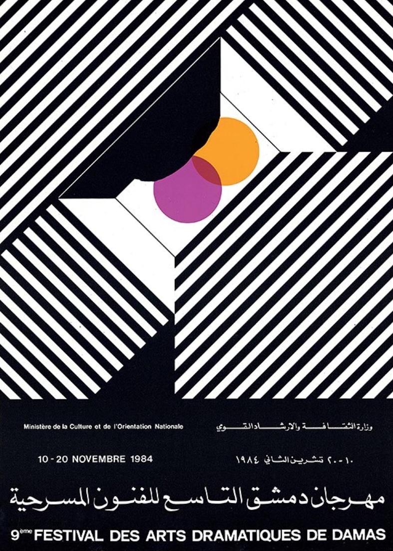 Plakatdesign aus Syrien 1984