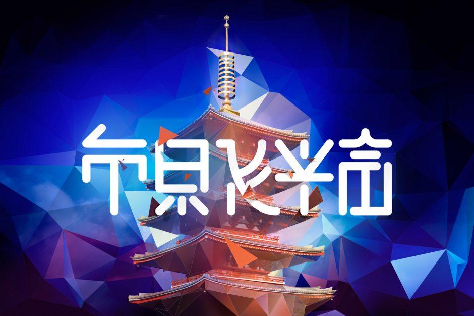 birgit-palma-tokio-lettering-lowpoly-illustration-tokiotower